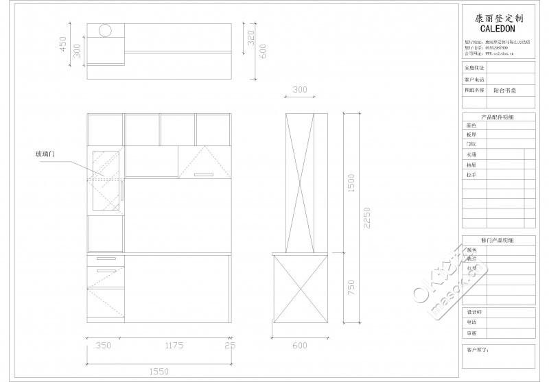 【阳台书柜+书桌平面图及效果图】