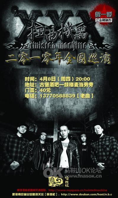四月份,南京古堡酒吧三场摇滚演出通知 音乐天堂